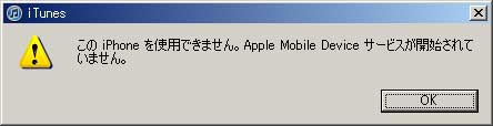 Applemobiledevice